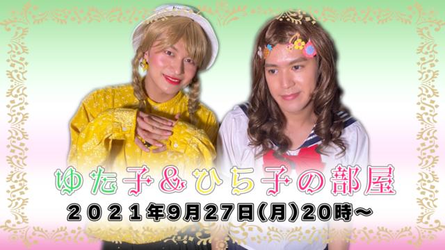 9/27ゆたひら