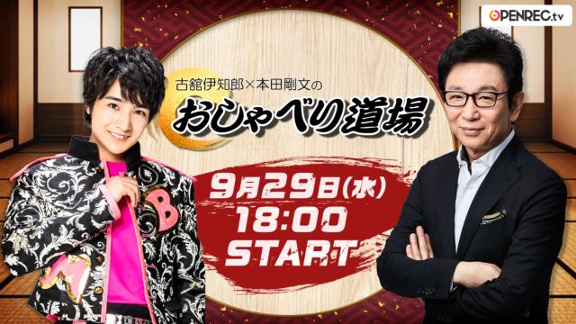 9/29古舘&本田