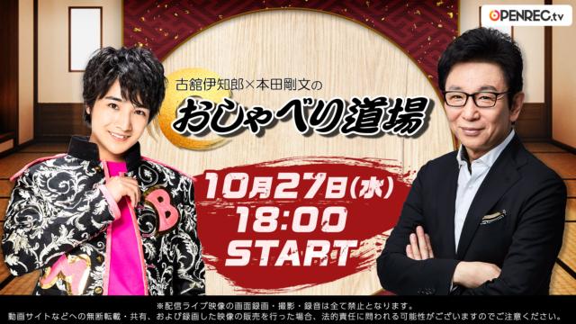 10/27古館&本田