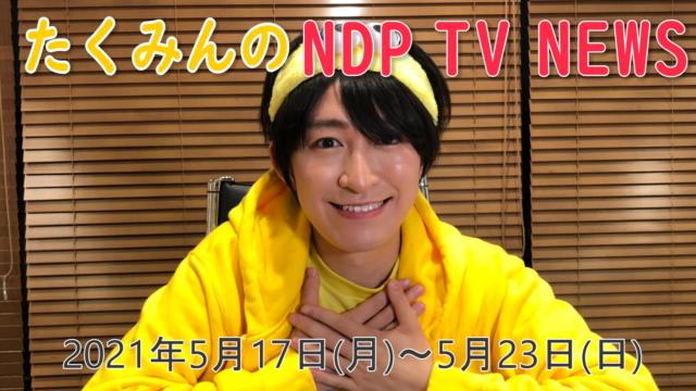 5/17NDPTVニュース
